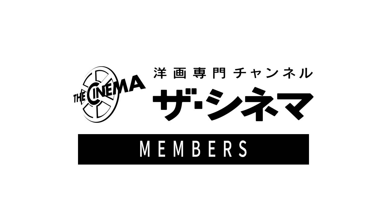「ザ・シネマメンバーズ」サービスリニューアルのお知らせ