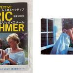 ザ・シネマメンバーズにて好評配信中!「レトロスペクティブ:エリック・ロメール」のオリジナルZINEをプレゼント!